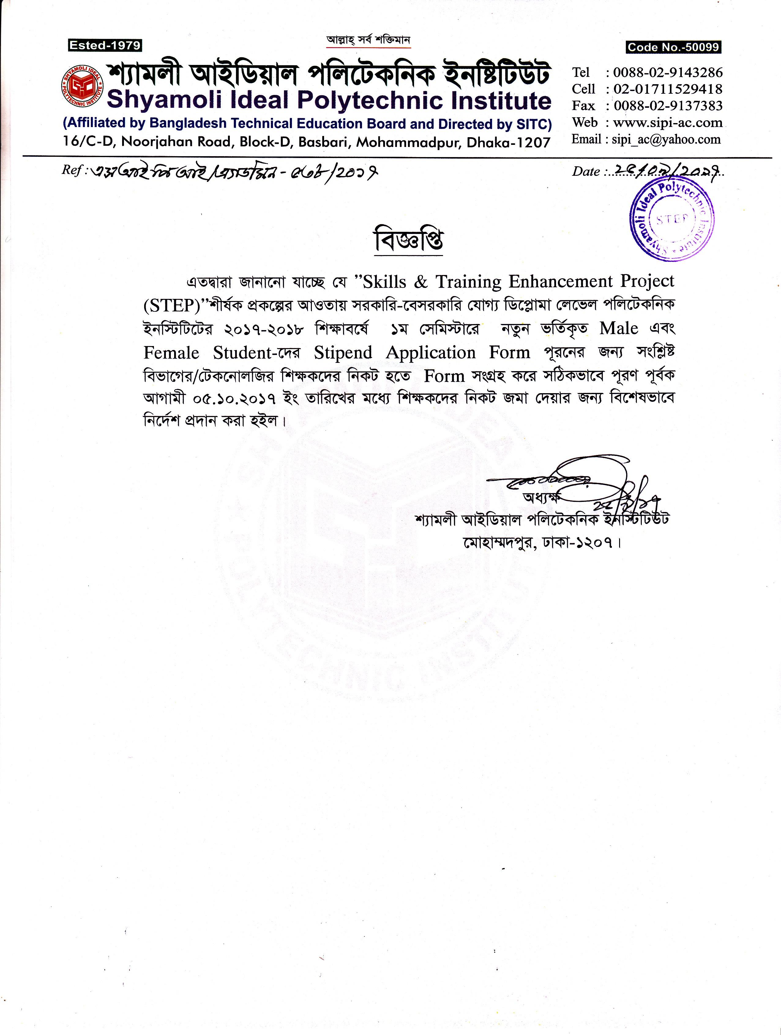 Shyamoli Ideal Polytechnic Insitute